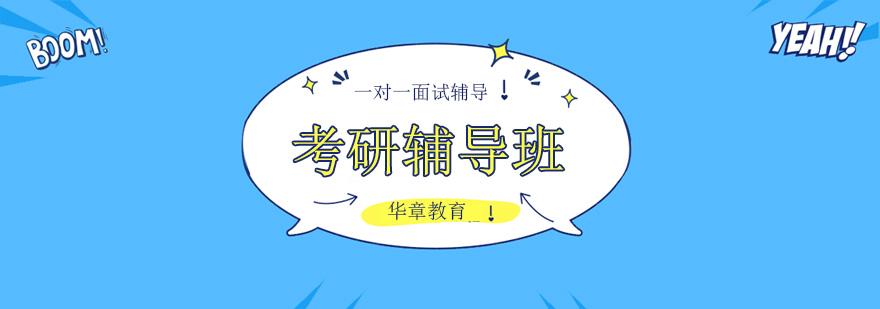 广州考研辅导机构哪家好,广州考研辅导班
