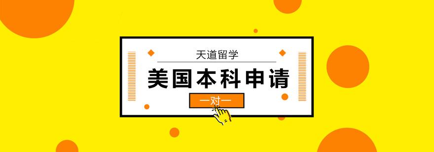 广州美国本科留学机构,广州美国本科留学