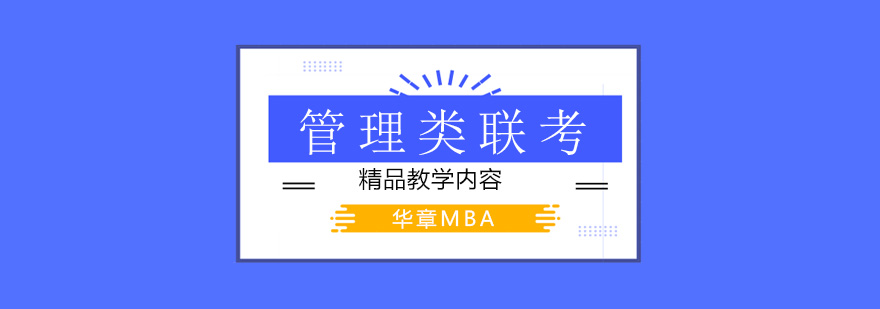 广州管理类联考培训,广州管理类联考辅导机构