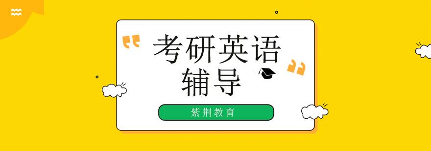深圳考研英语培训,深圳考研英语班