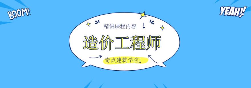 深圳造价工程师培训,深圳造价工程师培训机构
