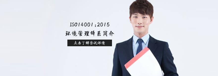 天津iso14001:2015环境管理体系内审员培训