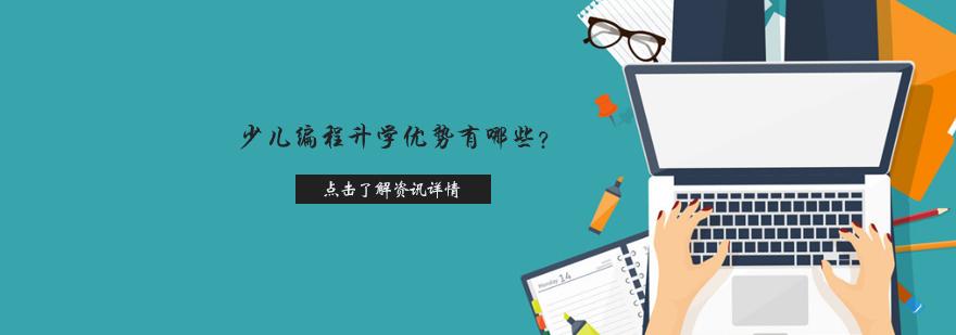 天津专业少儿编程培训机构哪家好