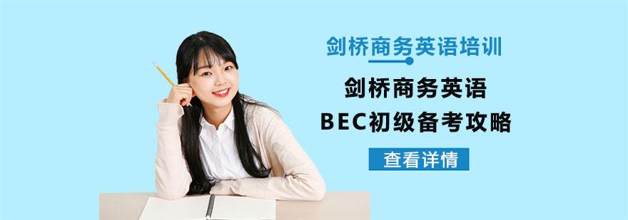劍橋商務英語BEC初級備考攻略-重慶重慶劍橋商務英語培訓