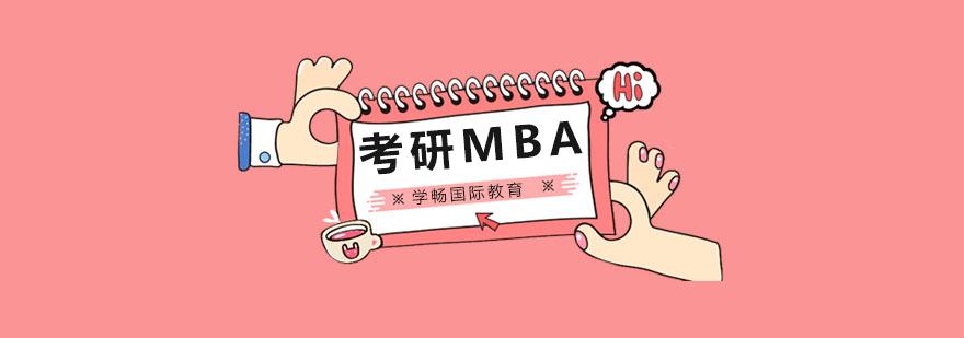 广州mba考研培训班,广州mba培训哪家机构好