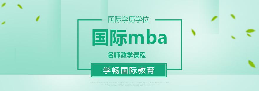 广州mba联考培训机构,广州mba考研辅导班