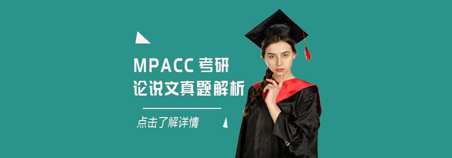 MPACC考研论说文真题解析-天津mpacc考研辅导班哪个靠谱