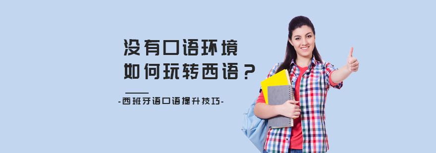 天津西班牙语口语教程