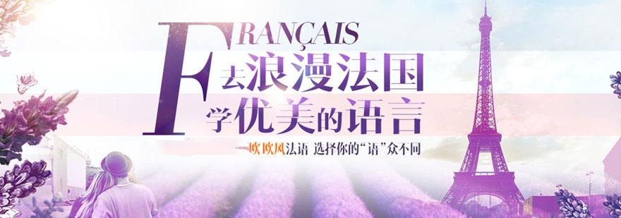 天津法语考级辅导课程