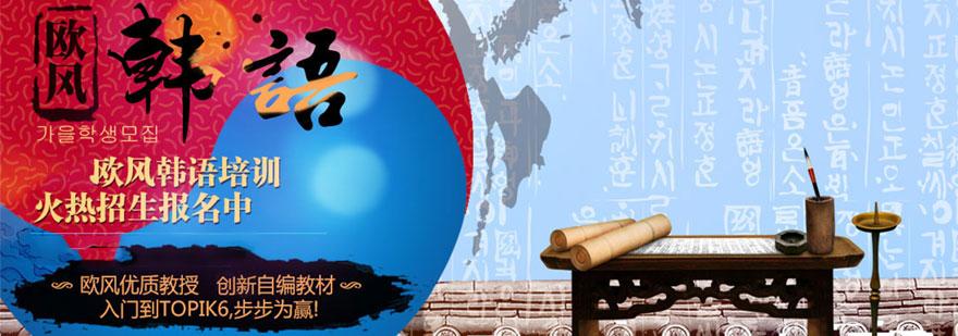 天津韩语考级辅导课程