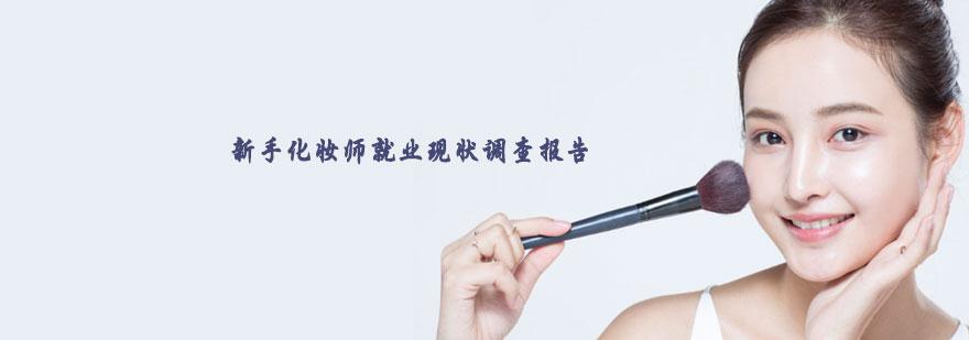 新手化妆师就业方向-零基础化妆培训机构哪家好