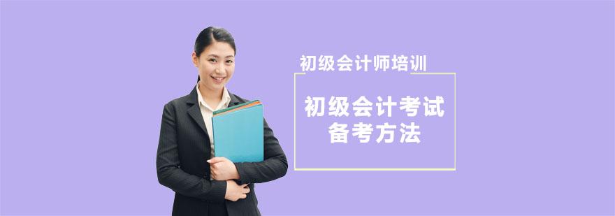 初級會計考試備考方法-重慶初級會計師考試培訓