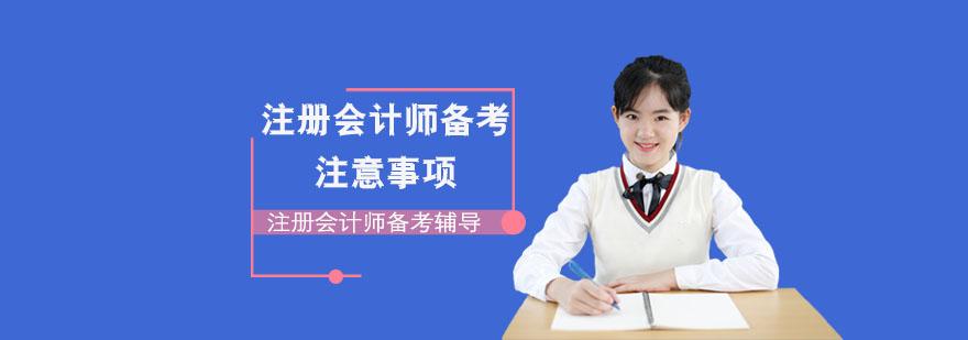 注冊會計師備考過程中的注意事項-重慶注冊會計師備考輔導