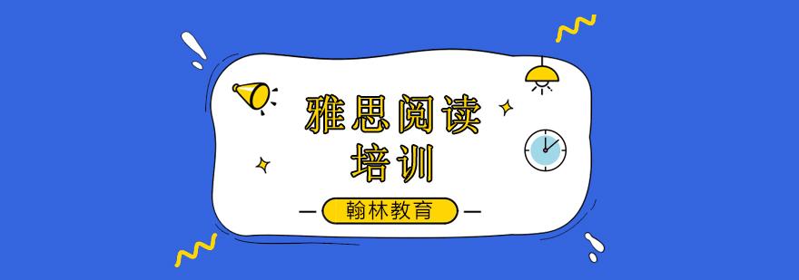 广州雅思阅读辅导班,广州雅思阅读培训机构