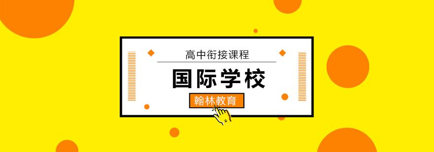 广州国际高中哪家学校好,广州国际高中培训机构