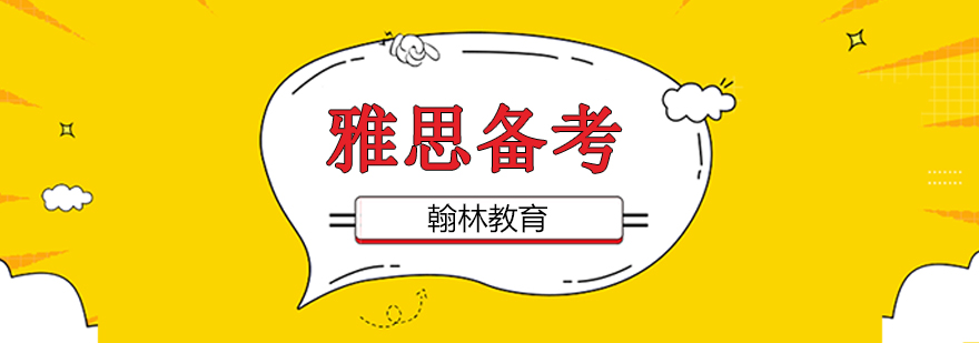 广州雅思培训机构,广州雅思培训班哪个好