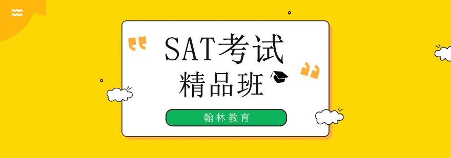 广州sat培训机构哪个好,广州sat培训暑期班