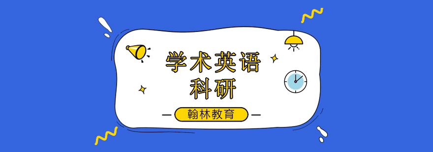 广州学术英语培训班,广州学术英语培训学校