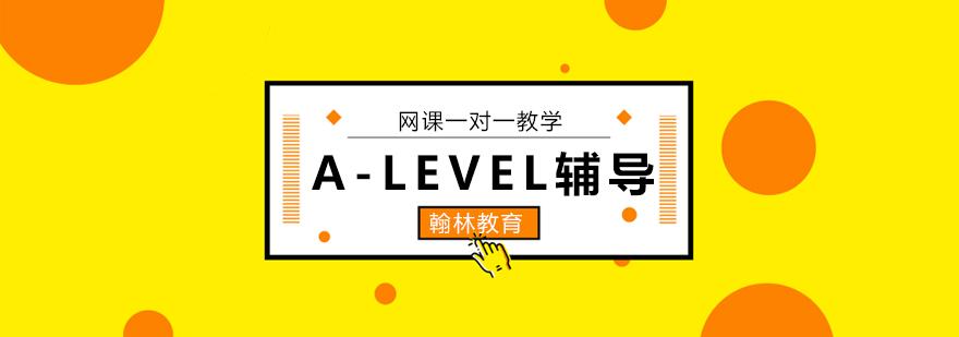 广州A-LEVEL培训班,广州A-LEVEL培训机构