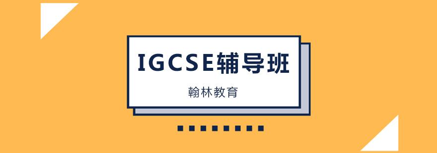 广州IGCSE培训班,广州IGCSE培训学校