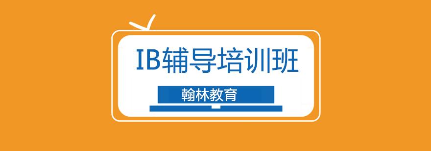 广州IB培训班,广州IB培训学校,广州IB培训哪家好