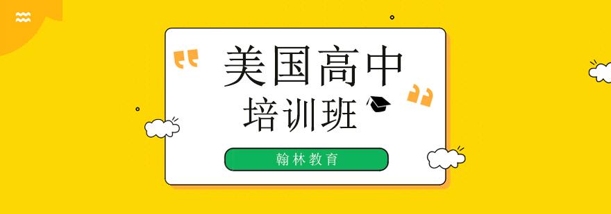 广州美国高中留学,广州美国高中培训学校