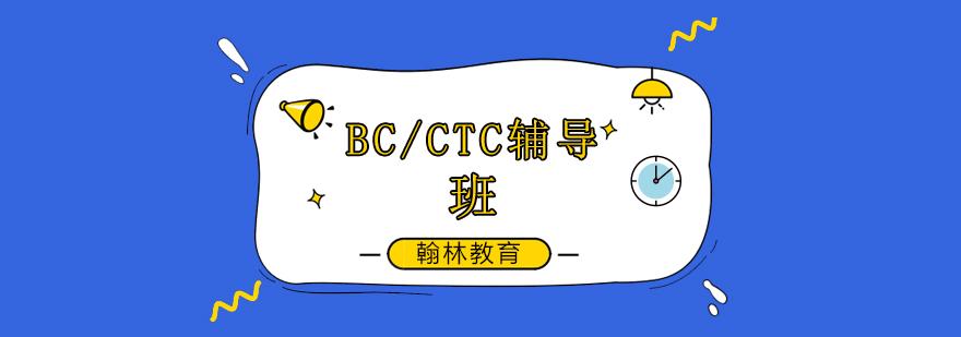 廣州BC培訓班,廣州CTC培訓機構