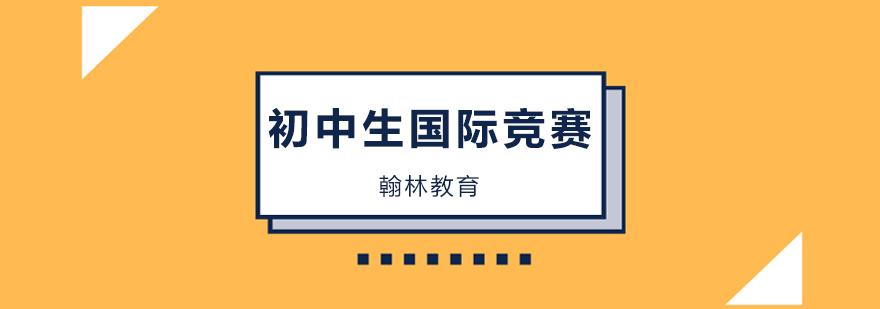 广州国际竞赛培训班,广州国际竞赛培训学校