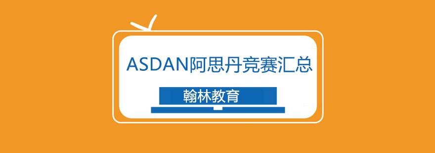 广州高中国际竞赛培训,ASDAN阿思丹竞赛