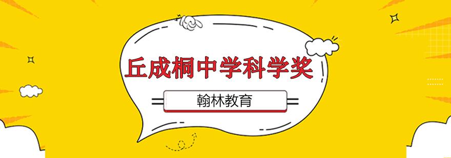 广州高中竞赛培训机构,广州高中竞赛培训班