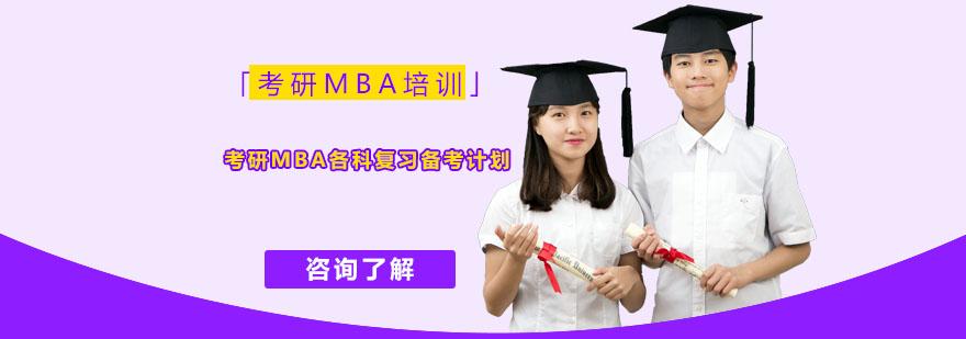 考研MBA各科復習備考計劃-重慶考研MBA培訓