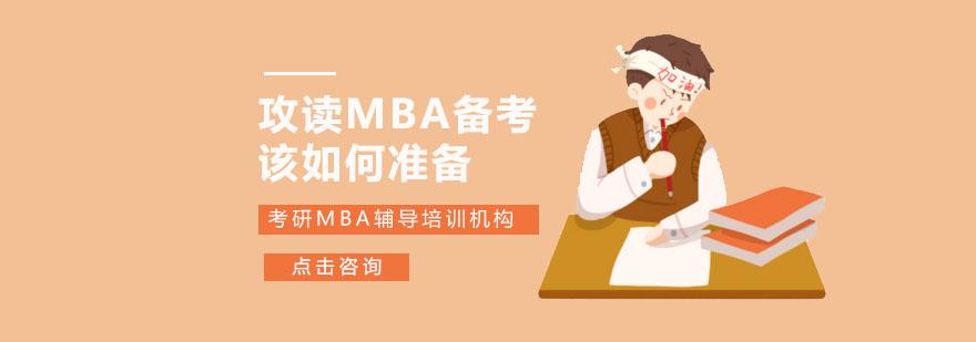 攻讀MBA備考該如何準備-重慶考研MBA輔導培訓機構
