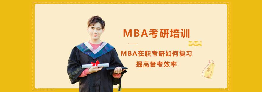 MBA在職考研如何復習,提高備考效率-成都MBA培訓