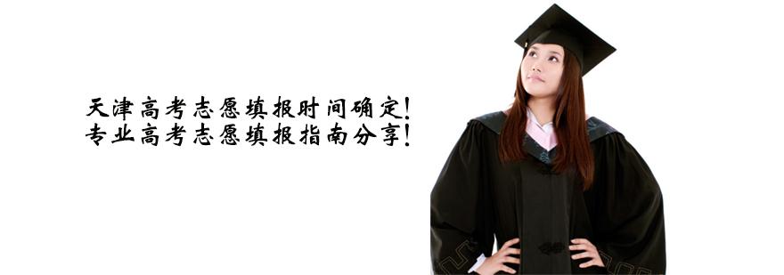 天津高考语文作文题目-天津高考培训学校哪家好-高中专业培训课程