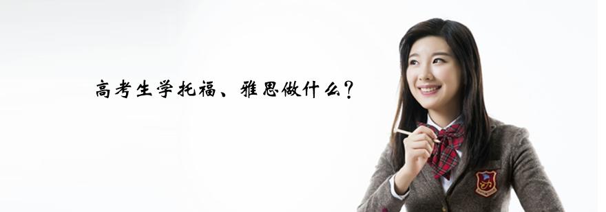 高考生学托福、雅思做什么?-天津高考生暑假雅思/托福班