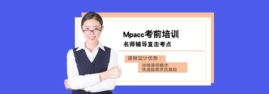 Mpacc考前培训