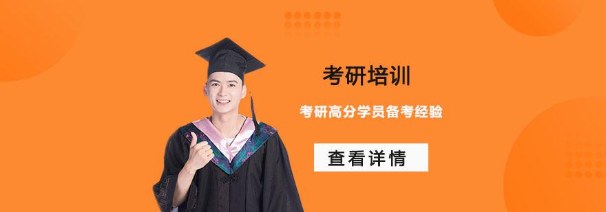 考研高分學員備考經驗分享-成都考研申請機構