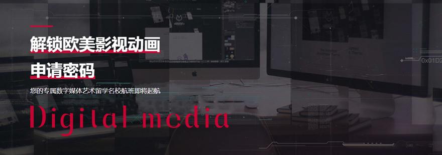 天津数字媒体作品集培训班