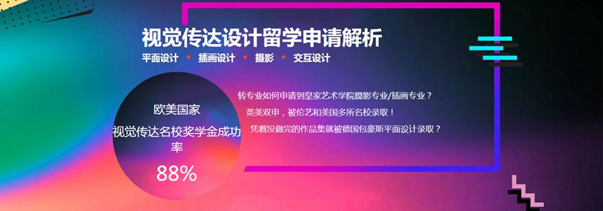 天津视觉传达作品集培训班