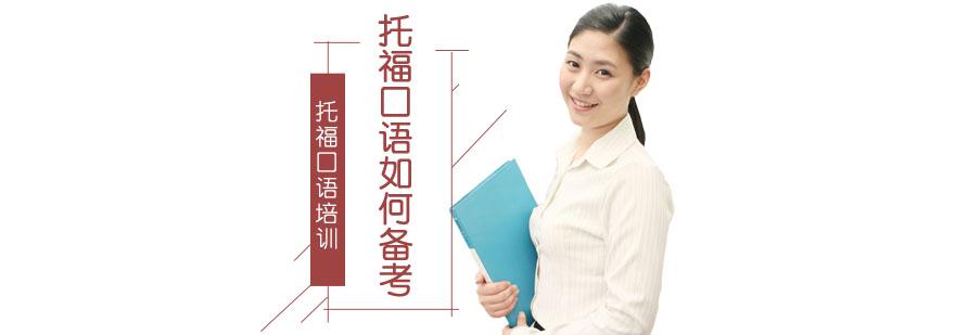 托福口語如何備考-重慶托福口語培訓
