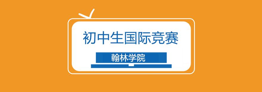 北京初中生國際競賽培訓機構,北京初中生國際競賽培訓班
