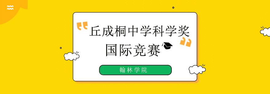 北京國際競賽培訓機構,北京國際競賽培訓班