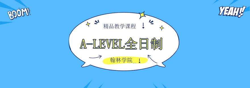 北京A-LEVEL全日制培訓班,北京A-LEVEL全日制培訓機構