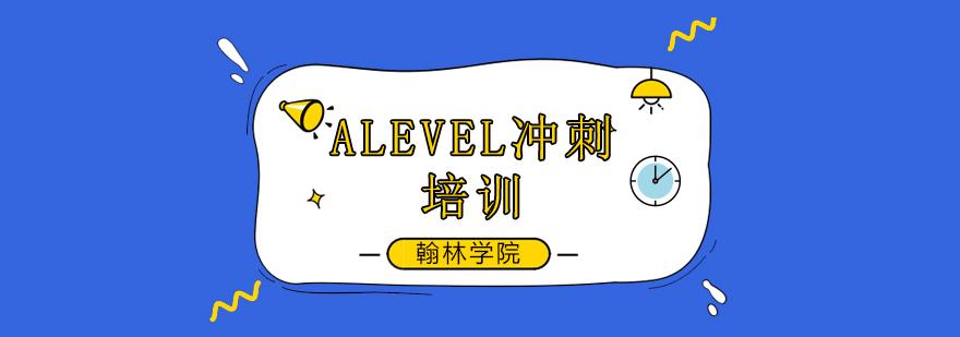 北京ALEVEL考前沖刺培訓班,北京ALEVEL沖刺培訓機構