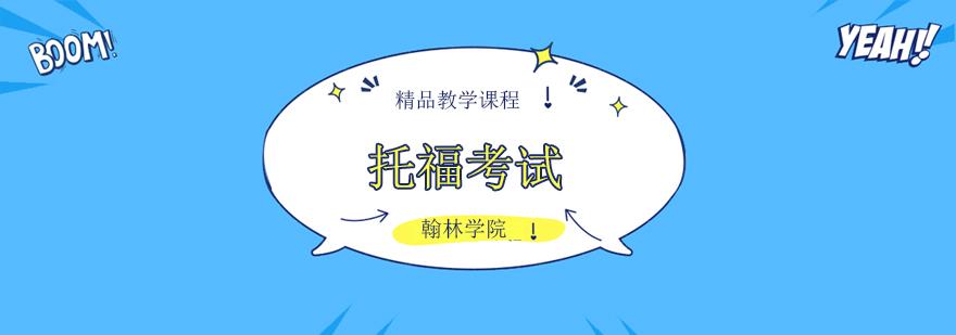 北京托福考試培訓班,北京托福考試培訓機構