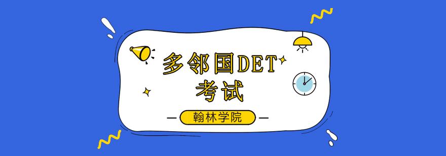 北京多鄰國DET考試培訓班,北京多鄰國DET考試培訓機構