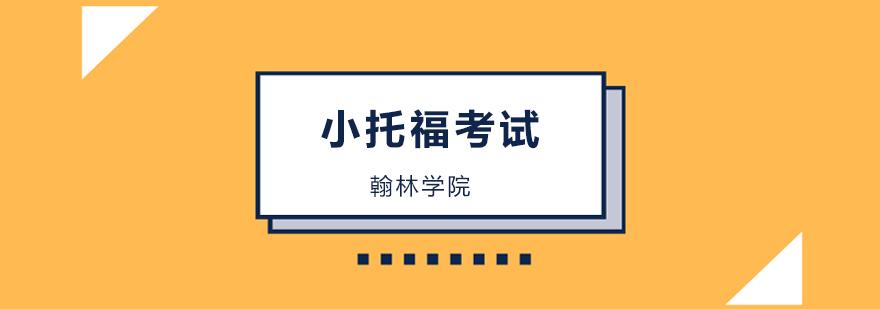 北京小托福考試培訓班,北京小托福考試培訓機構