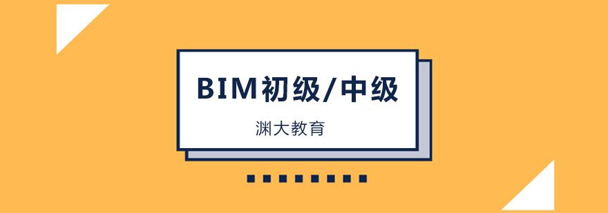 北京BIM工程师培训班,北京BIM工程师培训机构