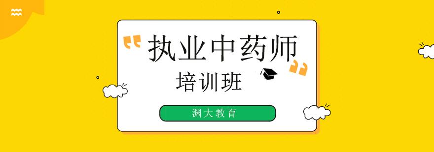 北京執業中藥師考試培訓班,北京執業中藥師培訓機構