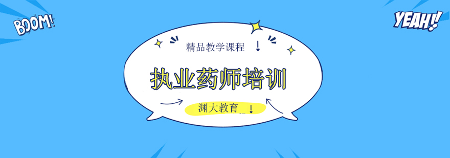 北京執業藥師考試培訓,北京執業藥師培訓機構